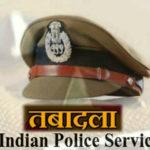 Maharashtra IPS Transfers List